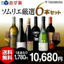 【送料無料】【第117弾】ワインの専門家『ソムリエ』お薦め!ワンランク上の欲張り6本泡1白1赤4本 ワインセット(追加6本同梱可)(代引き・クール便別途)[T]