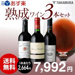 スタッフ 勢ぞろい 赤ワイン