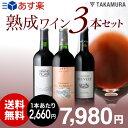 【送料無料】【第48弾】ワインの魅力『熟成』を堪能♪スタッフ...