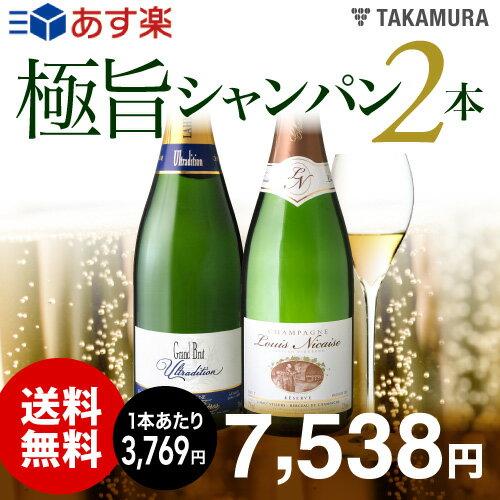 シャンパン2本