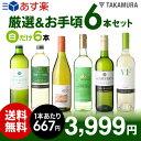 白ワイン アイテム口コミ第2位