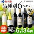 【送料無料】【第23弾】知ればもっと、ワインの楽しみ広がる♪代表的なブドウ品種を飲み比べ!白2赤4本 ワインセット(追加6本同梱可)(代引き・クール便別途)[T][A][P][H]