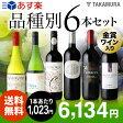 【送料無料】【第24弾】知ればもっと、ワインの楽しみ広がる♪代表的なブドウ品種を飲み比べ!白2赤4本 ワインセット(追加6本同梱可)(代引き・クール便別途)[T][P][H]