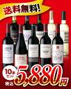 【送料無料&61%オフ!】【大好評につき復活!】【第6弾】1本たったの588円!!金賞ワインも入ってます♪美味しい赤白選りすぐり10本セット♪(追加2本迄同梱可・送料込み)(代引き・