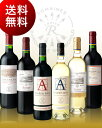 [free shipping] thoroughly enjoy the world of the Lafite! It is [T] two sets of advantageous red 4 white (it includes the bundling possible postage until six addition) to be able to taste to Bordeaux ... south Buddha - Chile (road according to collect on delivery, the cool delivery service)