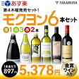 【2016年6月度・モクヨンセット】世界5カ国より個性豊かなワインが勢揃い♪金賞ワインも2本入り!泡1白3赤2本 ワインセット(送料別・追加6本同梱可)(代引き・クール便別途)[T][P]