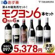 【2016年6月度・モクヨンセット】金賞ワインが計3本!イタリア濃厚赤&南仏の地品種ワインも入った♪6本 赤ワインセット(送料別・追加6本同梱可)(代引き・クール便別途)[T][P]