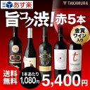 【送料無料】【第67弾】赤ワイン派に朗報!1本あたり1080円で価格以上の満足度!飲み応えが自慢の旨