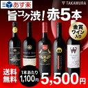 【送料無料】【第74弾】赤ワイン派に朗報!1本あたり1100...