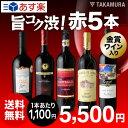 【送料無料】【第77弾】赤ワイン派に朗報!1本あたり1100...