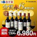 【送料無料】【第133弾】タカムラ・スタッフ厳選!!自慢の金賞6本 赤ワインセット(追加6本同梱可)