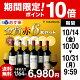 【送料無料】【第133弾】タカムラ・スタッフ厳選!!自慢の金賞6本 赤ワインセット(追加6…
