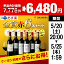 タカムラ ワイン ハウス