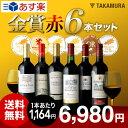 【送料無料】【第136弾】タカムラ・スタッフ厳選!!自慢の金賞6本 赤ワインセット(追加6本同梱可)