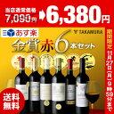 【送料無料】【第137弾】タカムラ・スタッフ厳選!!自慢の金賞ボルドー6本 赤ワイン