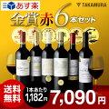 【送料無料】【第137弾】タカムラ・スタッフ厳選!!自慢の金賞ボルドー6本 赤ワイン セット(追加6...