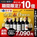 【送料無料】【第141弾】タカムラ スタッフ厳選!!自慢の金賞ボルドー6本 赤ワイン