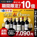 【送料無料】【第142弾】タカムラ スタッフ厳選!!自慢の金賞ボルドー6本 赤ワイン セット(追加6...