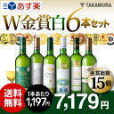 【送料無料】【第9弾】待望の白だけセットが誕生!ダブル金賞以上づくし♪なんと!金メダル4個獲得ワイン