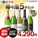 【送料無料】【第12弾】待望の販売再開!気軽に楽しめる♪得々泡 5本!スパークリング ワイン セット