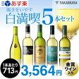 【第80弾】1本驚きの713円!いつでもやっぱり白満喫!!渇きをいやす5本 白ワインセット(送料別・追加7本同梱可)[T][P][H]