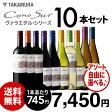 【送料無料】好きな品種がよりどり選べる♪10本自由な組み合わせ!コノスル・ヴァラエタル アソート10本ワインセット