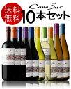 【送料無料】【ワインセット】満を持してついに登場!チリの旨安ワインの代表格!コノスル・ヴァラエタルシリーズ品種の個性飲み比べ10本セット(白5+赤5)(送料込み・追加2本同梱可)(代引き手数料・クール便別途)[A]