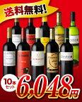 【送料無料】【第13弾】1本たったの605円!!美味しい赤白選りすぐり10本 ワインセット(追加2本同梱可)(代引き・クール便別途)[T][A][P]