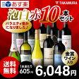【送料無料】【第15弾】1本605円!!金賞ワインも入ってます♪フランス・イタリア・スペイン・チリ4ヶ国の美味しい泡・白・赤選りすぐり10本 ワインセット(泡1・白2・赤7)(追加2本同梱可)(代引き・クール便別途)