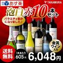 【送料無料】【第15弾】1本605円!!金賞ワインも入ってます♪フランス・イタリア・スペイン・チリ4ヶ国の美味しい泡・白・赤選りすぐり10本 ワインセット(泡1...