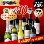 【送料無料】【第15弾】1本たったの605円!!金賞ワインも入ってます♪フランス・イタリア・スペイン・チリ4ヶ国の美味しい泡・白・赤選りすぐり10本 ワインセット(泡1・白2・赤7)(追加2本同梱可)(代引き・クール便別途)[T][A][P]