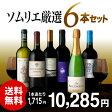 【送料無料】【第110弾】ワインの専門家『ソムリエ』お薦め!ワンランク上の欲張り6本泡1白1赤4本 ワインセット(追加6本同梱可)(代引き・クール便別途)[T][A][P]