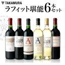 楽天タカムラ ワイン ハウス【送料無料】ラフィットの世界を堪能!ボルドー〜南仏〜チリまで味わえるお得な白2赤4 ワインセット(追加6本同梱可)(代引き・クール便別途)[A][T][H]