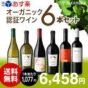 【送料無料】【第28弾】ロハスな毎日をより楽しく♪オーガニック認証ワインだけを集めた自然な美味しさの白2赤4本 ワインセット(追加6本同梱可)(代引き・クール便別途)[T][P][...