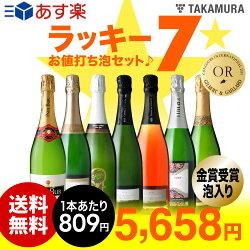 まとめ買いで超お得!ラッキー7☆お値打ち泡7本♪スパークリングワインセット(追加5本同梱可)(代引き・クール便別途)[T][A][P]