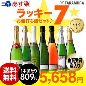 まとめ買い ラッキー スパークリングワインセット