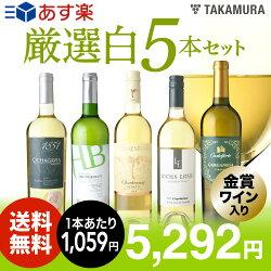 【送料無料】【第16弾】1本あたり1059円でこの充実度!金賞白ワインも入ってる!!厳選5本!白ワインセット(追加7本同梱可)(代引き・クール便別途)[T][A][P]