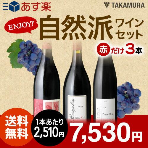 自然派ワイン赤3本セット