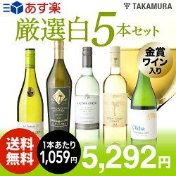 【送料無料】【第18弾】1本あたり1059円でこの充実度!金賞白ワインも入ってる!!厳選5本!白ワインセット(追加7本同梱可)(代引き・クール便別途)[T][A][P]