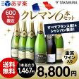 【送料無料】【数量限定】ALLフランス産!シャンパンと同じ瓶内二次発酵の本格派!クレマン6本セット(泡白6本)(追加6本同梱可)(代引き・クール便別途)[T][P][H]