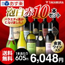 【送料無料】【第17弾】1本605円!!金賞ワインも入ってます♪フランス・イタリア・スペイン・チリ4ヶ国の美味しい泡・白・赤選りすぐり10本 ワインセット(泡1・白2・赤7)(追加2本同梱可)(代引き・クール便別途)[T][A][P][H]