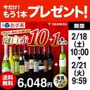 ◆1本オマケ付き!◆【送料無料】【第17弾】金賞ワインも入ってます♪フランス・イタリア・スペイン・チリ4ヶ国の美味しい泡・白・赤選りすぐり10本 ワインセット(...