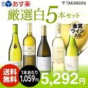 【送料無料】【第19弾】1本あたり1059円でこの充実度!金賞白ワインも入ってる!!厳選5本!白ワインセット(追加7本…