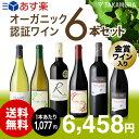 【送料無料】【第30弾】ロハスな毎日をより楽しく♪オーガニック認証ワインだけを集めた自然な美味しさの