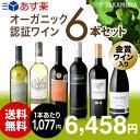 【送料無料】【第31弾】ロハスな毎日をより楽しく♪オーガニック認証ワインだけを集めた自然な美味しさの