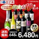 【送料無料】【第19弾】1本648円!!金賞ワインも入ってます♪フランス・イタリア・スペイン・チリ4ヶ国の美味しい泡・白・赤選りすぐり10本 ワインセット(泡1・白1・赤8)(追加2本同梱可)(代引き・クール便別途)[A][T][H]