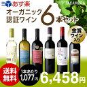 楽天タカムラ ワイン ハウス【送料無料】【第32弾】ロハスな毎日をより楽しく♪オーガニック認証ワインだけを集めた自然な美味しさの白2赤4本 ワインセット(追加6本同梱可)(代引き・クール便別途)[T][H]