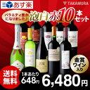 【送料無料】【第20弾】1本648円!!金賞ワインも入ってます♪フランス・イタリア・スペイン・チリ4ヶ国の美味しい泡・白・赤選りすぐり10本 ワインセット(泡1・白1・赤8)(追加2本同梱可)(代引き・クール便別途)[A][T][H]