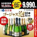 【送料無料】【第15弾】高級クレマン3本&瓶内二次発酵スペイン・カヴァも!赤字覚悟