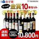 【送料無料】【第8弾】なんと、10本全部が金賞ワイン!この豪華さで、1本あたり1080円!!ボルドー満喫!金賞10本 赤ワインセット(追加2本同梱可)(代引き・クール便別途)[A][T][H]